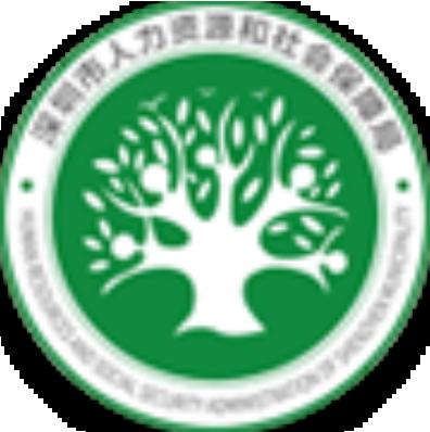 深圳社保局